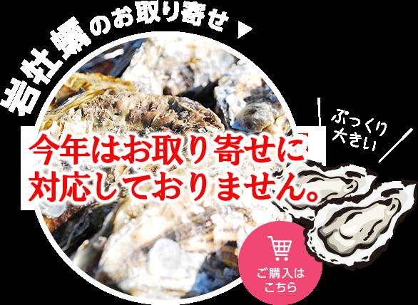 ぷっくり大きい 岩牡蠣のお取り寄せ ご購入はこちら