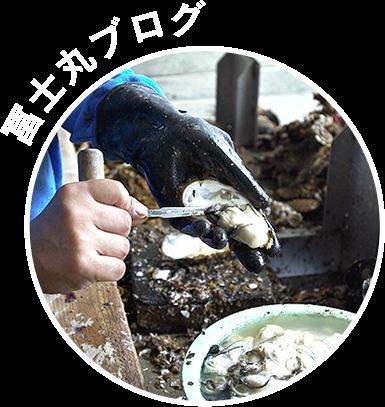 冨士丸ブログ